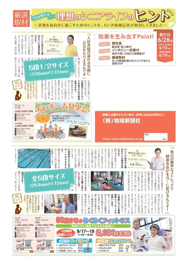 【ちいき新聞】シニア世代向けの販促&集客なら<br>アクティブシニア6月28日号の特集