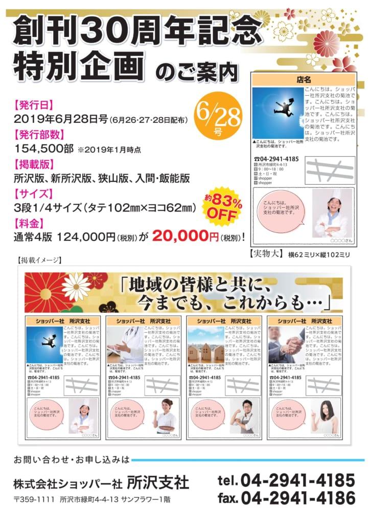 【ショッパー】所沢4版創刊30周年になります!!<br>創刊30周年記念企画!!