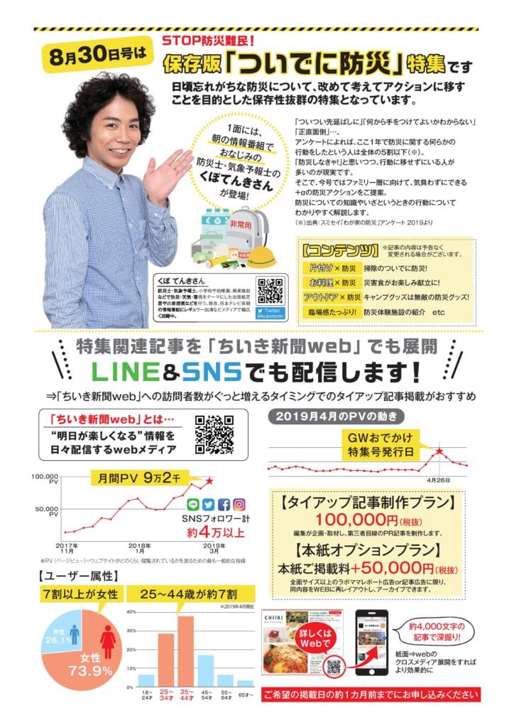 【ちいき新聞】STOP防災難民!保存版「ついでに防災」特集