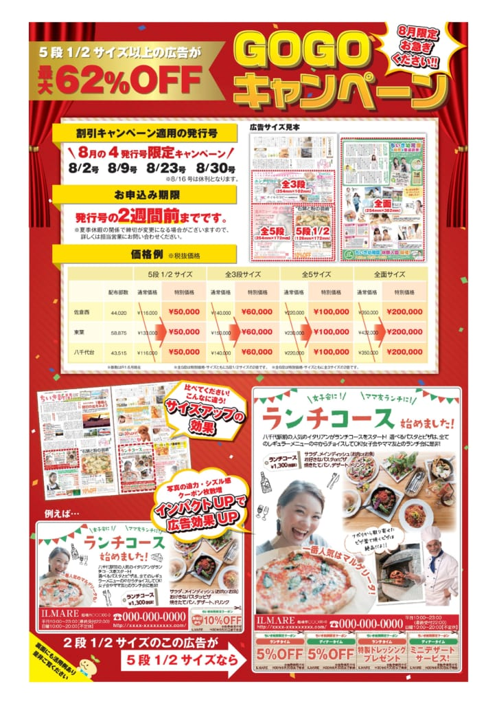 【ちいき新聞】8月限定!大きいサイズ掲載のチャンス!GOGOキャンペーン