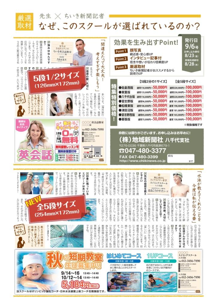 【ちいき新聞】スクール&教室の良さを伝える!先生インタビュー特集!
