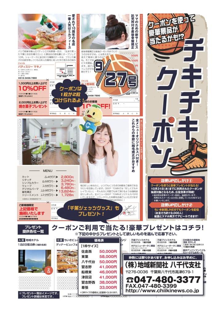 【ちいき新聞】B.LEAGUE応援号+クーポンを使ってプレゼントが当たる!チキチキクーポン特集