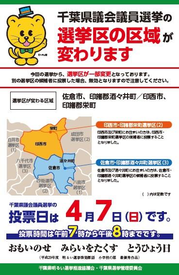千葉県議会議員一般選挙に係る選挙区周知チラシ