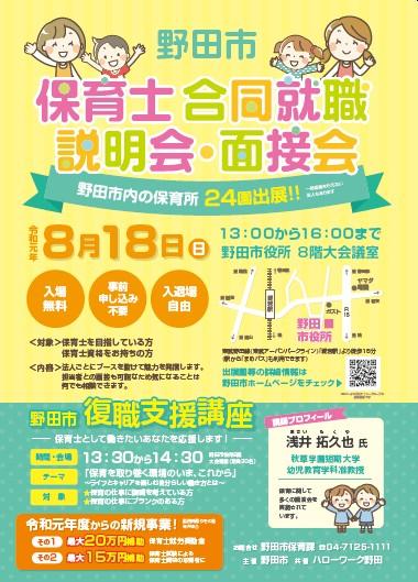 野田市合同就職説明会実施に関する広告制作及びチラシのポスティング業務