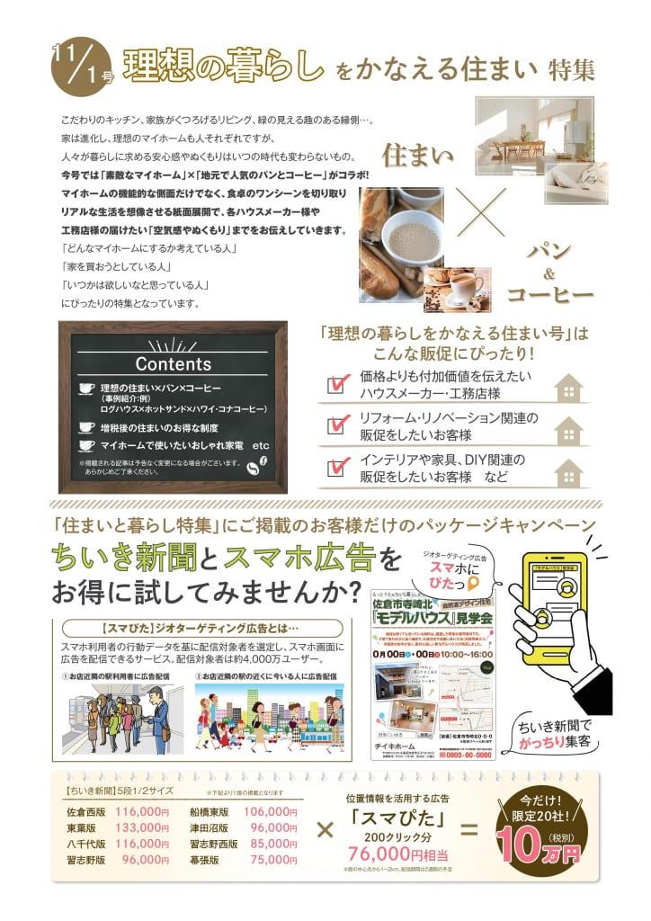 【ちいき新聞】理想の暮らしをかなえる住まい特集