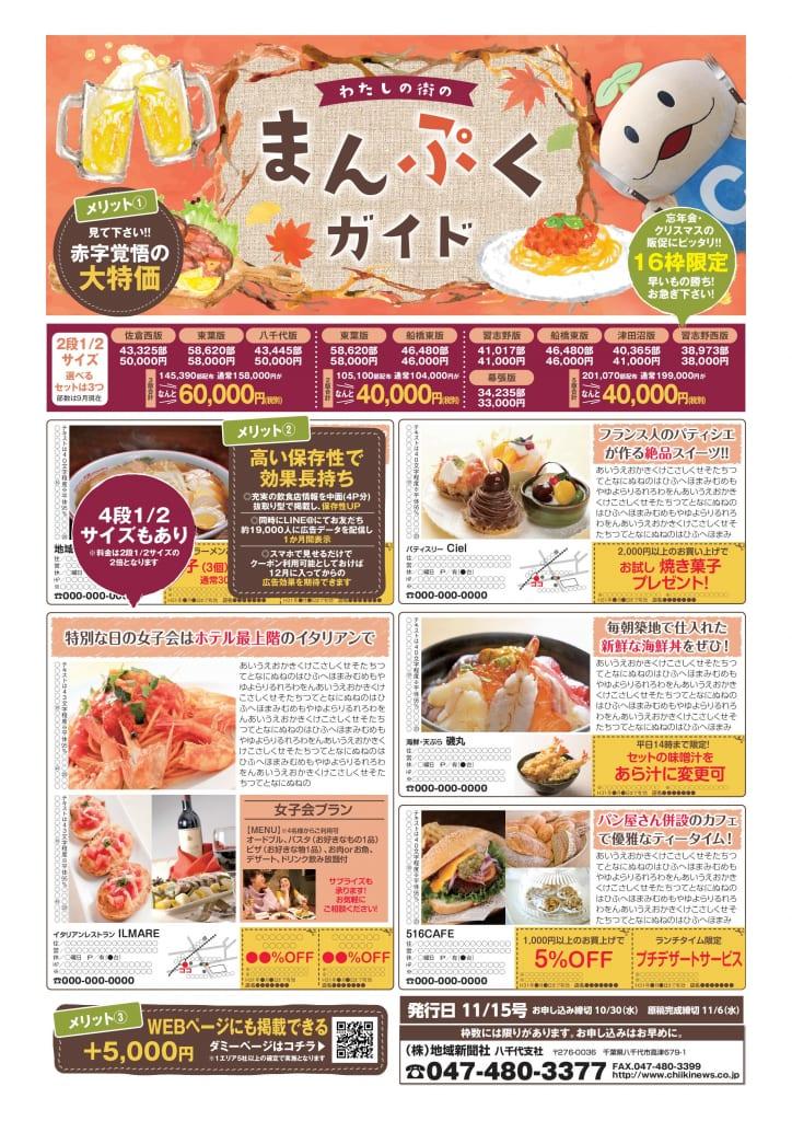 【ちいき新聞】楽しく食べよう!~ママを助ける食特集~