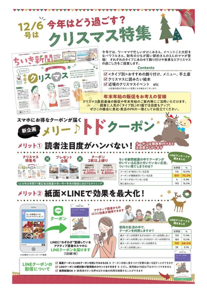【ちいき新聞】クリスマス特集&メリー♪トドクーポン
