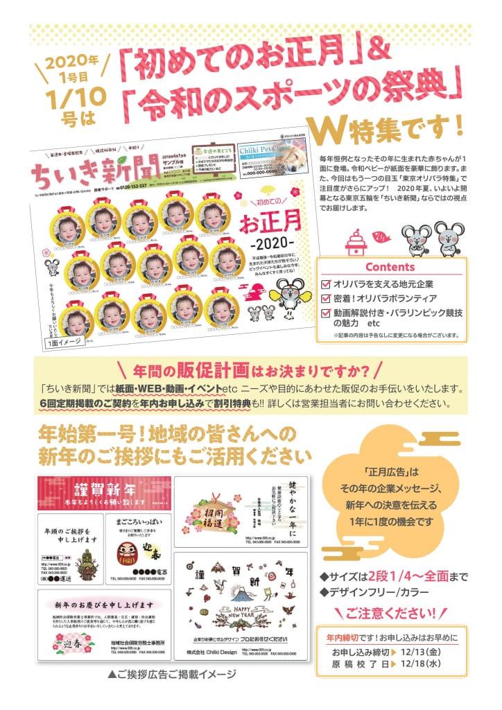 【ちいき新聞】「初めてのお正月」&「令和のスポーツの祭典」W特集