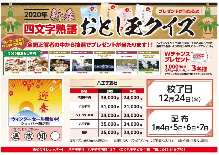 【ショッパー】新春!四文字熟語お年玉クイズ特集