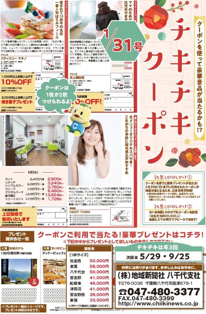 【ちいき新聞】クーポンを使って豪華景品が当たるカモ!?チキチキクーポン特集