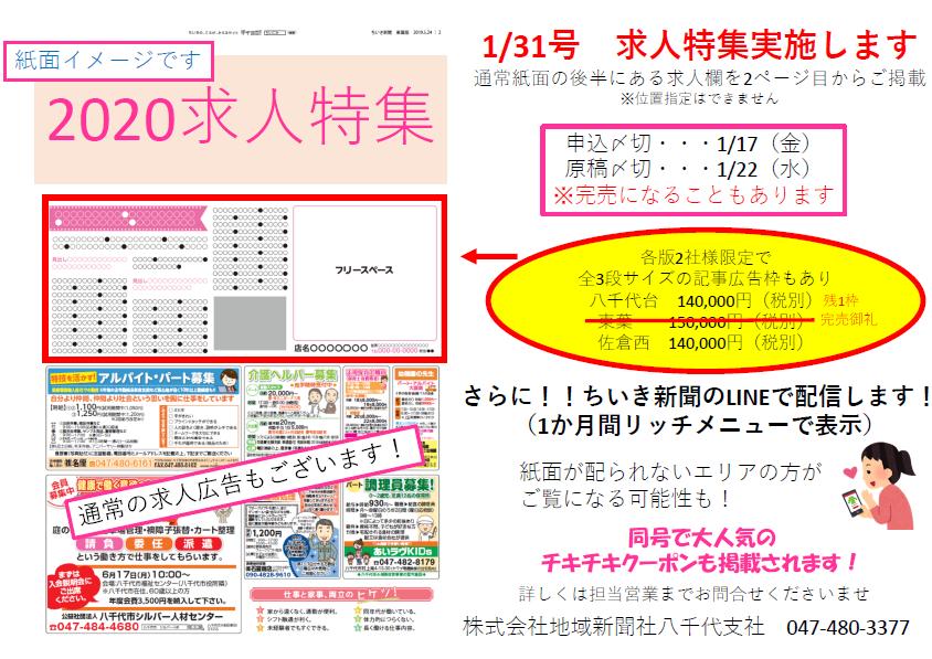 【ちいき新聞】八千代・佐倉西エリア限定!求人特集