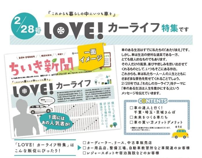【ちいき新聞】私のカーライフ特集