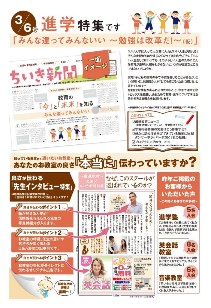 【ちいき新聞】★進学特集★みんな違ってみんないい~勉強は改革だ!~
