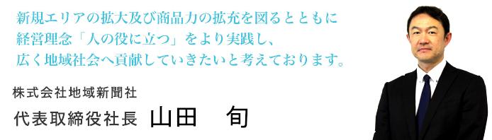 地域新聞社 取締役社長 山田 旬