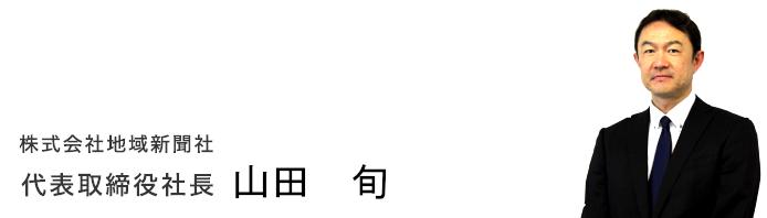 株式会社地域新聞社 代表取締役社長 山田 旬