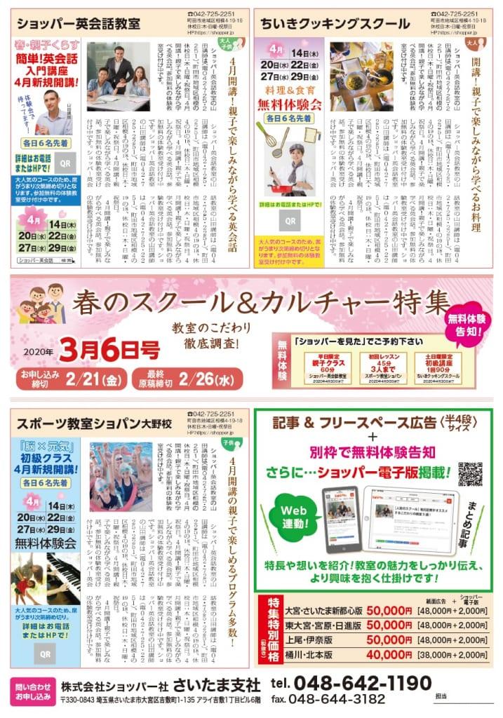 【ショッパー】春のスクール&カルチャー特集!