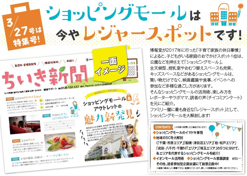 【ちいき新聞】ショッピングモールは、今やレジャースポット!特集