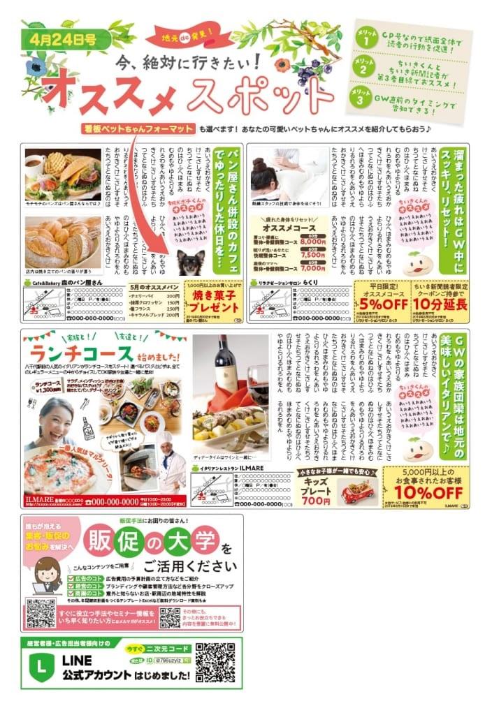 【ちいき新聞】地元de発見!今、絶対に行きたいGWオススメスポット特集