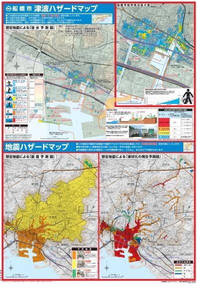 防災ハザードマップ(地震・津波)全戸ポスティング業務