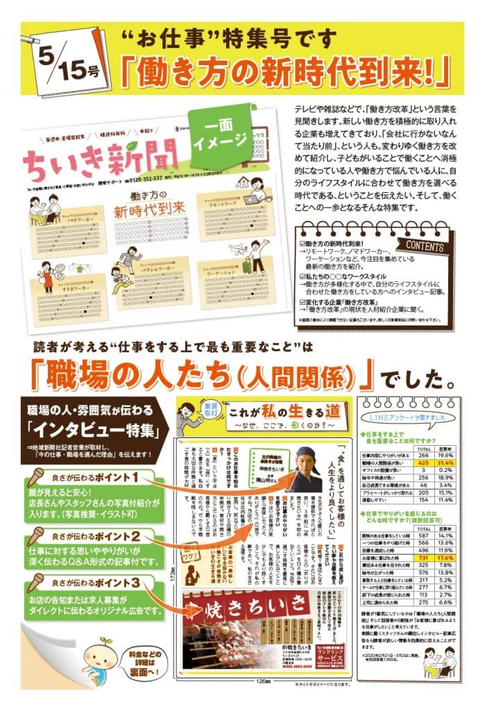 【ちいき新聞】お仕事特集号「働き方の新時代到来!」