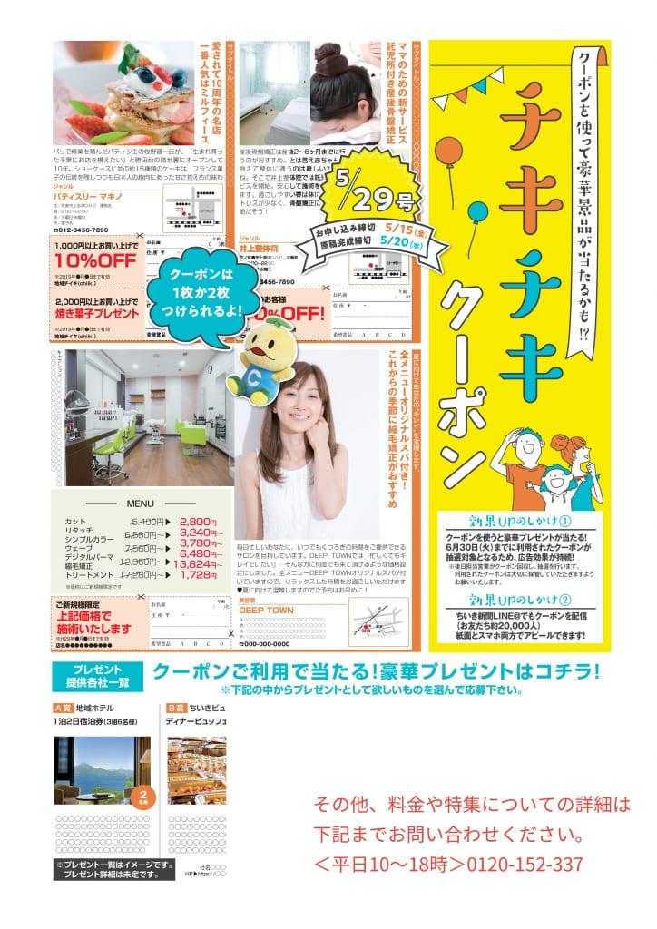 【ちいき新聞】チキチキクーポン特集★