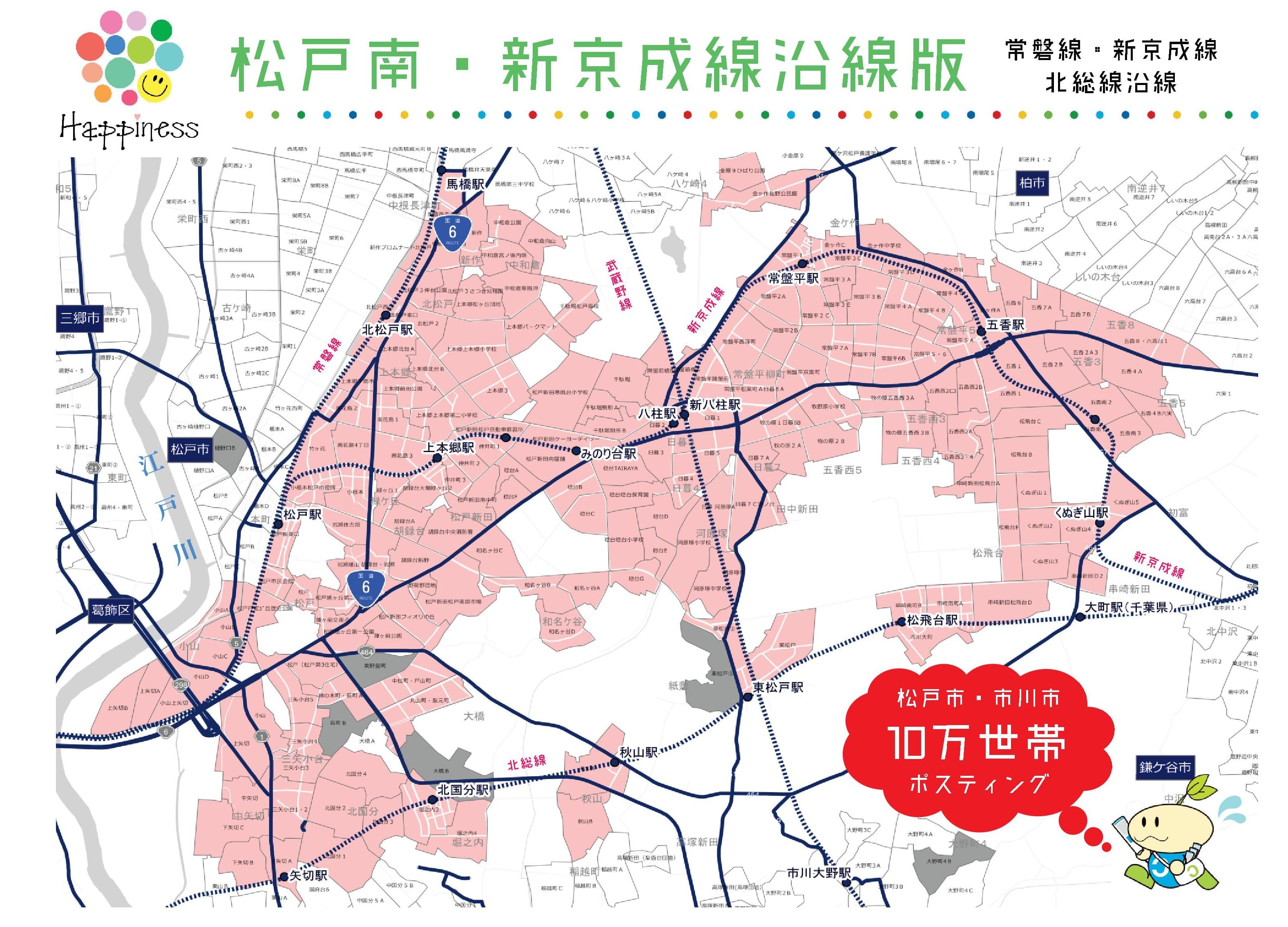 松戸南・新京成線沿線版