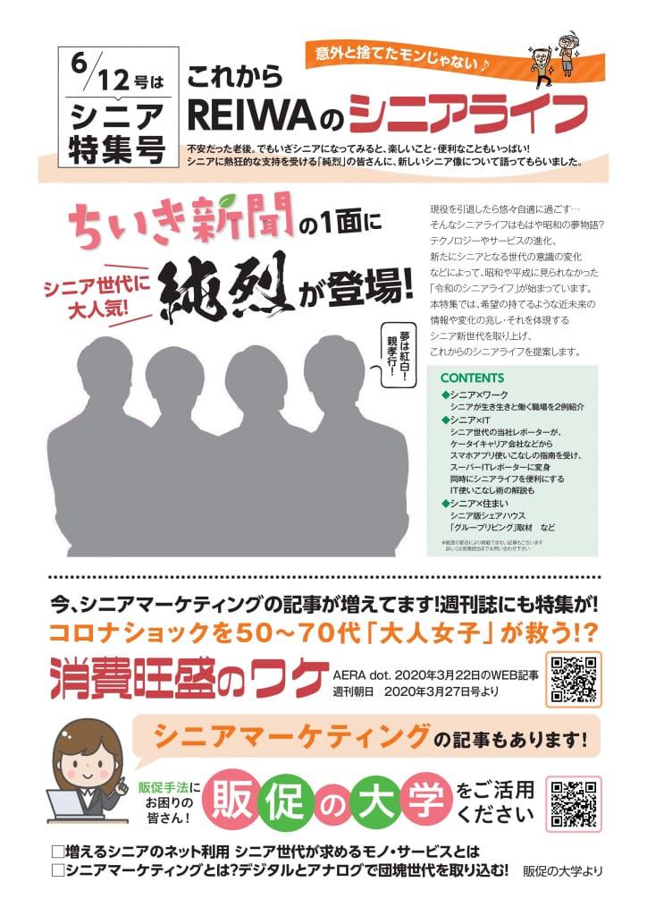 【ちいき新聞】REIWA(これから)のシニアライフ