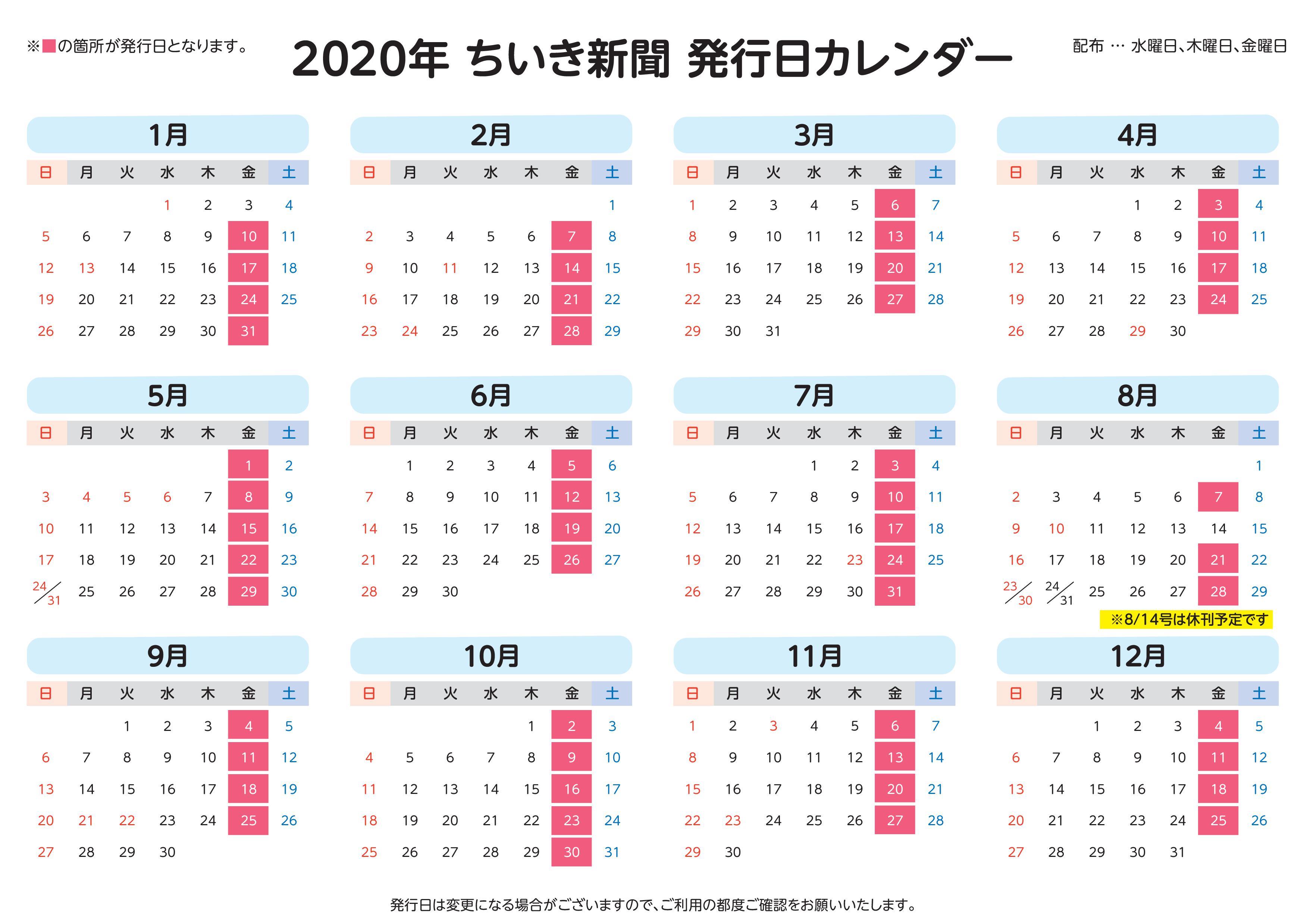 発行日カレンダー