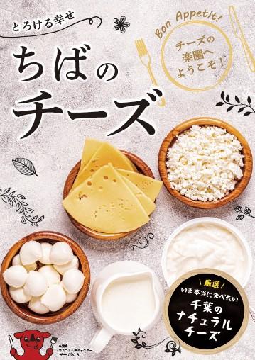 ちばのチーズ
