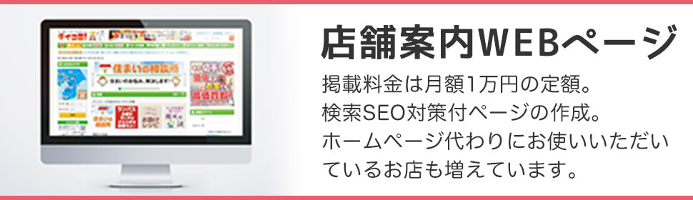 店舗案内WEBページ 掲載料金は月額1万円と定額。検索SEO対策付ページの作成。 ホームページ代わりにお使いいただいているお店も増えています。