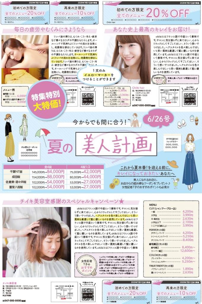 【ちいき新聞】「夏の美人計画」特集@千葉NT・成田周辺エリア