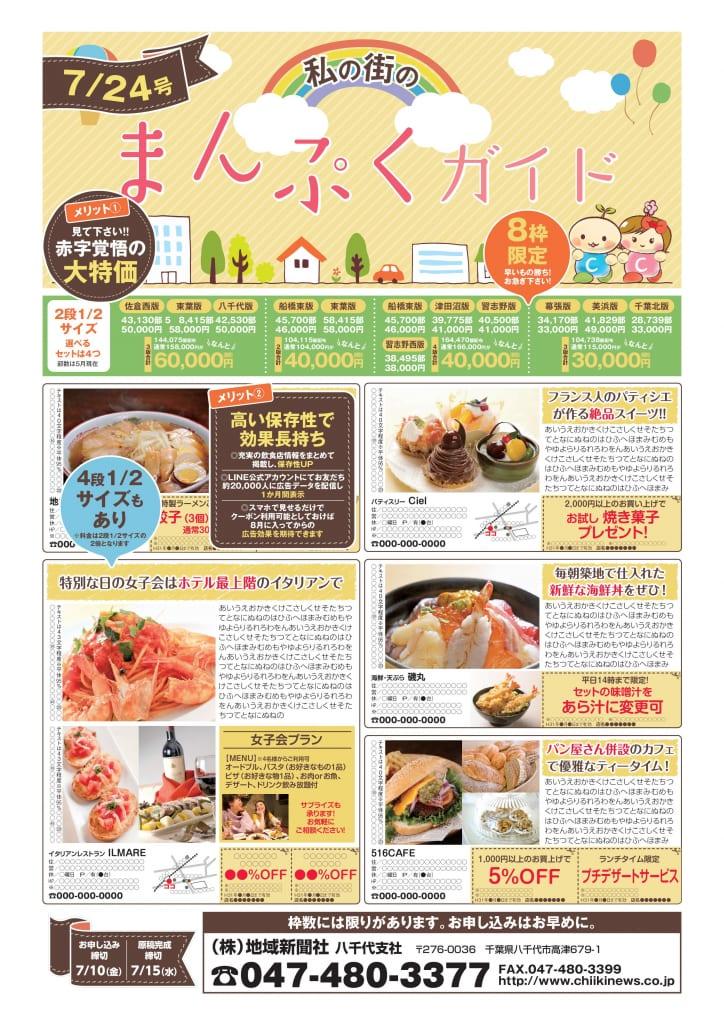【ちいき新聞】「食」から世界を知る!