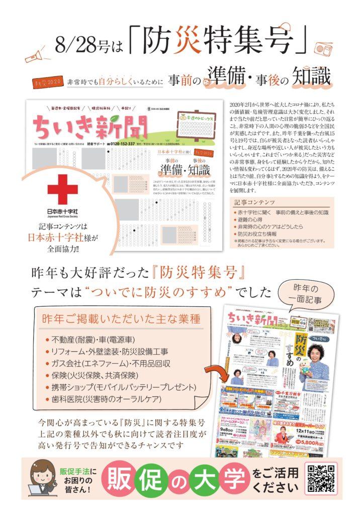 【ちいき新聞】防災2020・非常時でも自分らしくいるために事前の準備・事後の知識