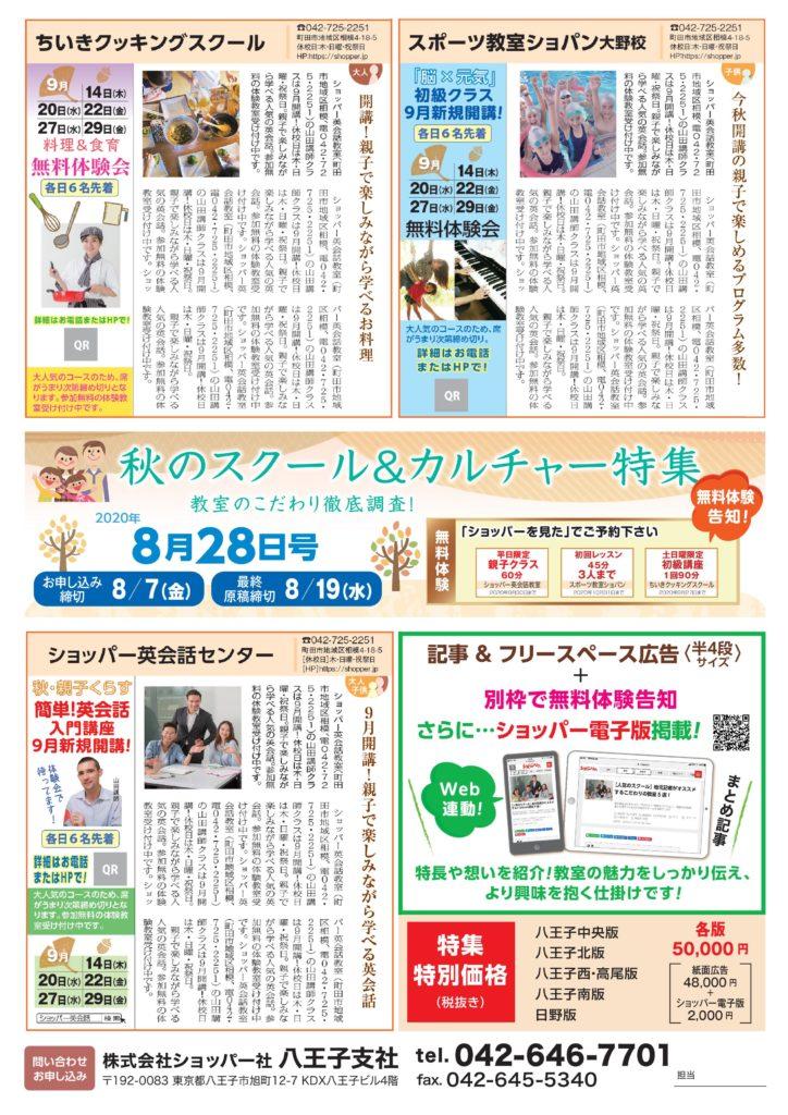 【ショッパー】秋のスクール&カルチャー特集 <br></noscript><img class=