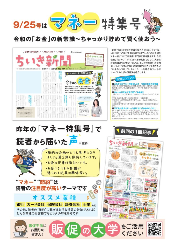 【ちいき新聞】マネー特集!令和の「お金」の新常識~ちゃっかり貯めて賢く使おう~