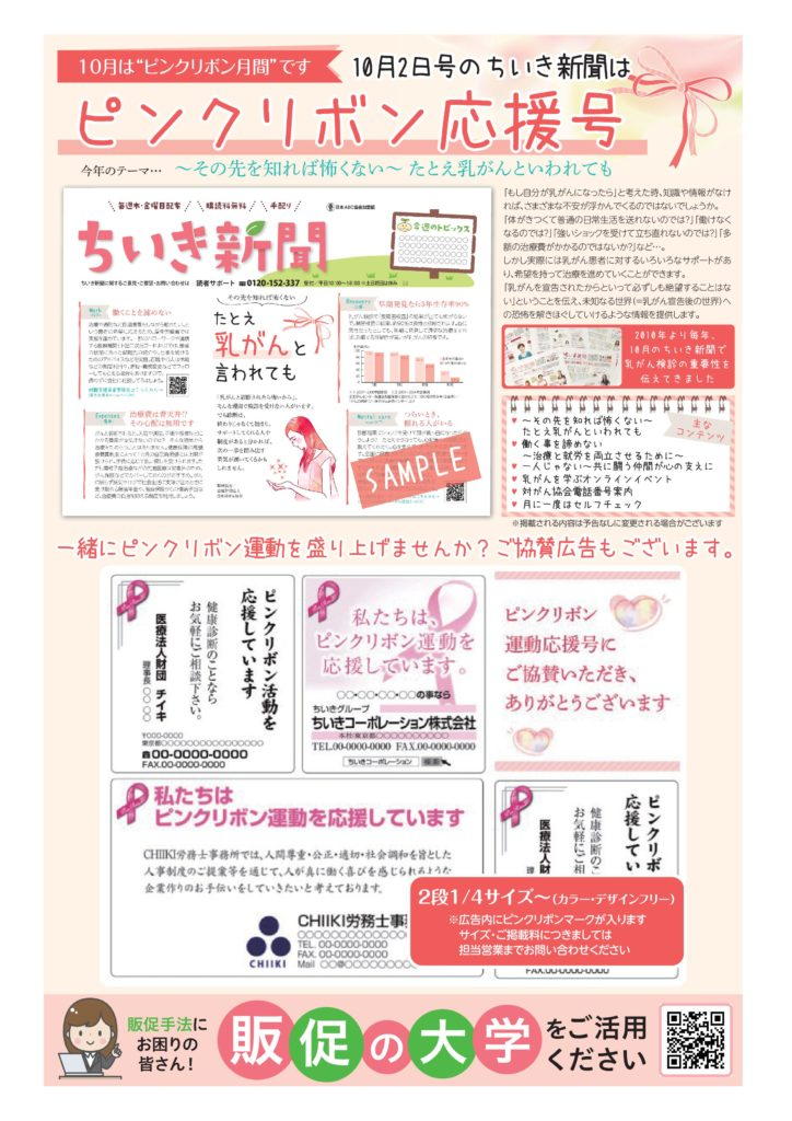 【ちいき新聞】ピンクリボン応援号<br></noscript><img class=