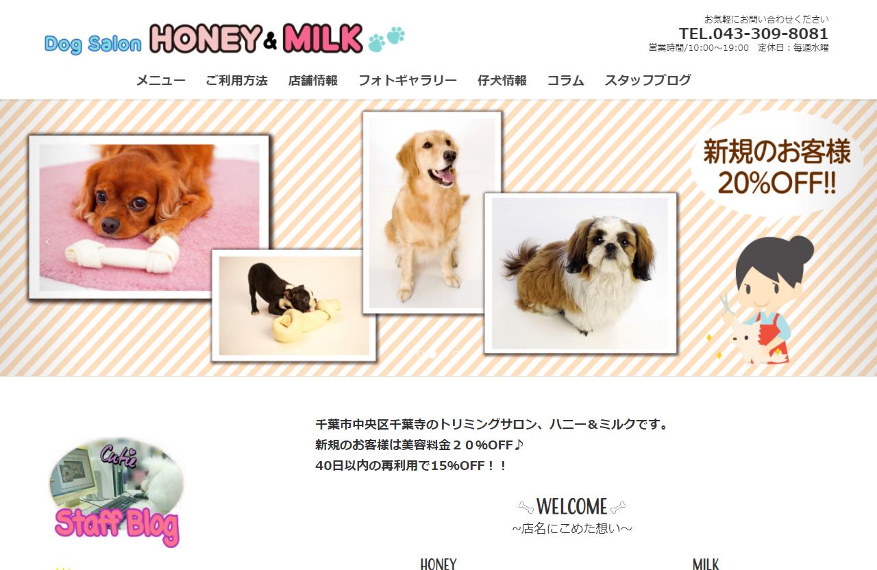 ハニー&ミルク様画面イメージ