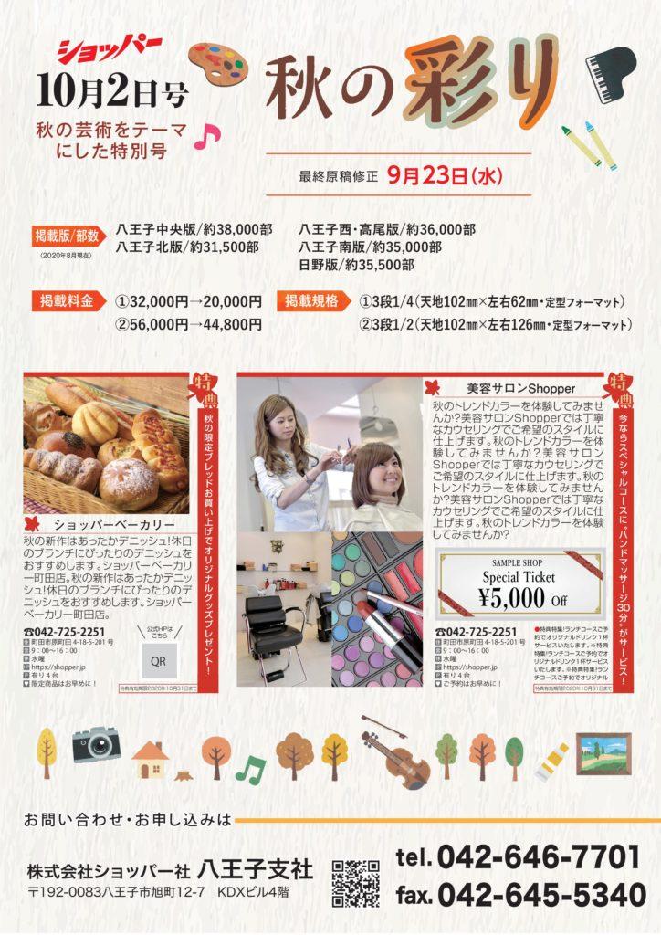 【ショッパー】芸術の秋!特集号
