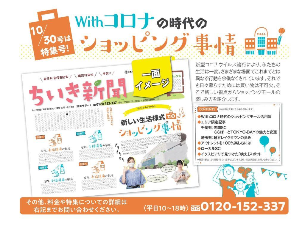 【ちいき新聞】Withコロナ時代のショッピング事情