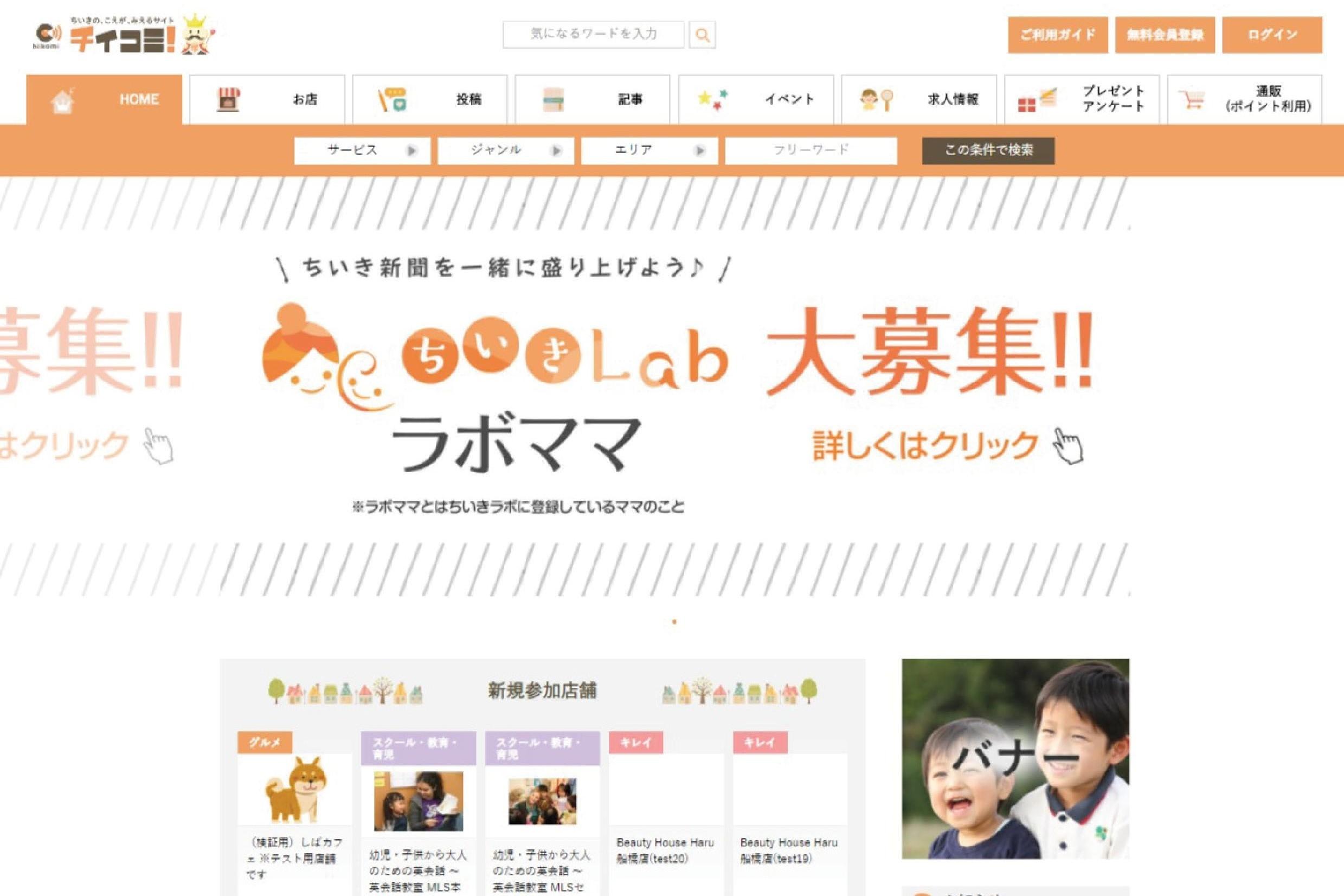 チイコミ画面イメージ