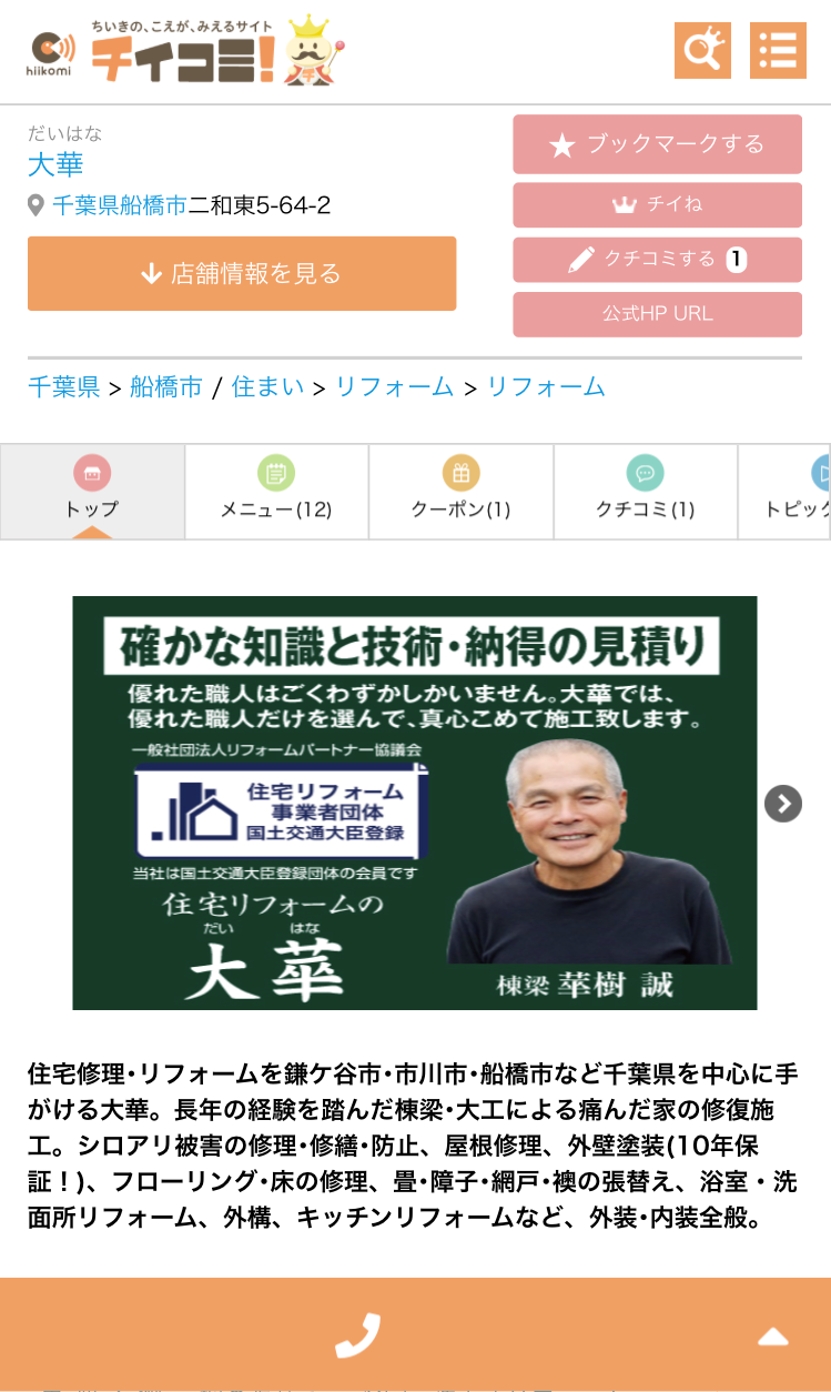 大華様画面イメージ