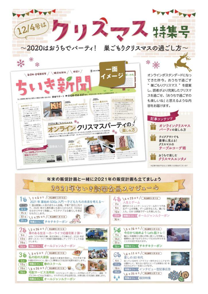 【ちいき新聞】クリスマス特集号~2020はおうちでパーティー!巣ごもりクリスマスの過ごし方~