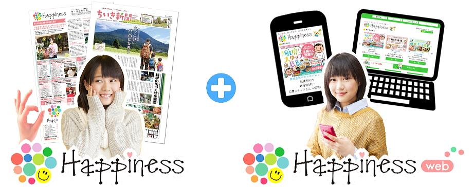 ちいき新聞・Happinessイメージ