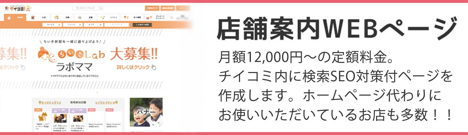 店舗案内WEBページ 掲載料金は月額12,000円と定額。検索SEO対策付ページの作成。 ホームページ代わりにお使いいただいているお店も増えています。