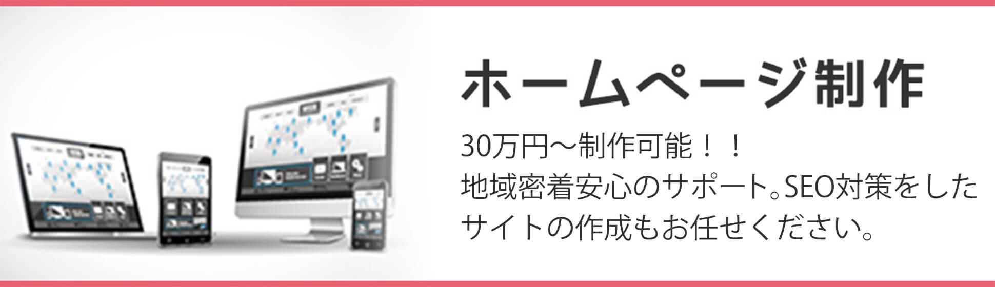 ホームページ制作 30万円〜制作可能!!地域密着安心のサポート。SEO対策をしたサイトの作成もお任せください。