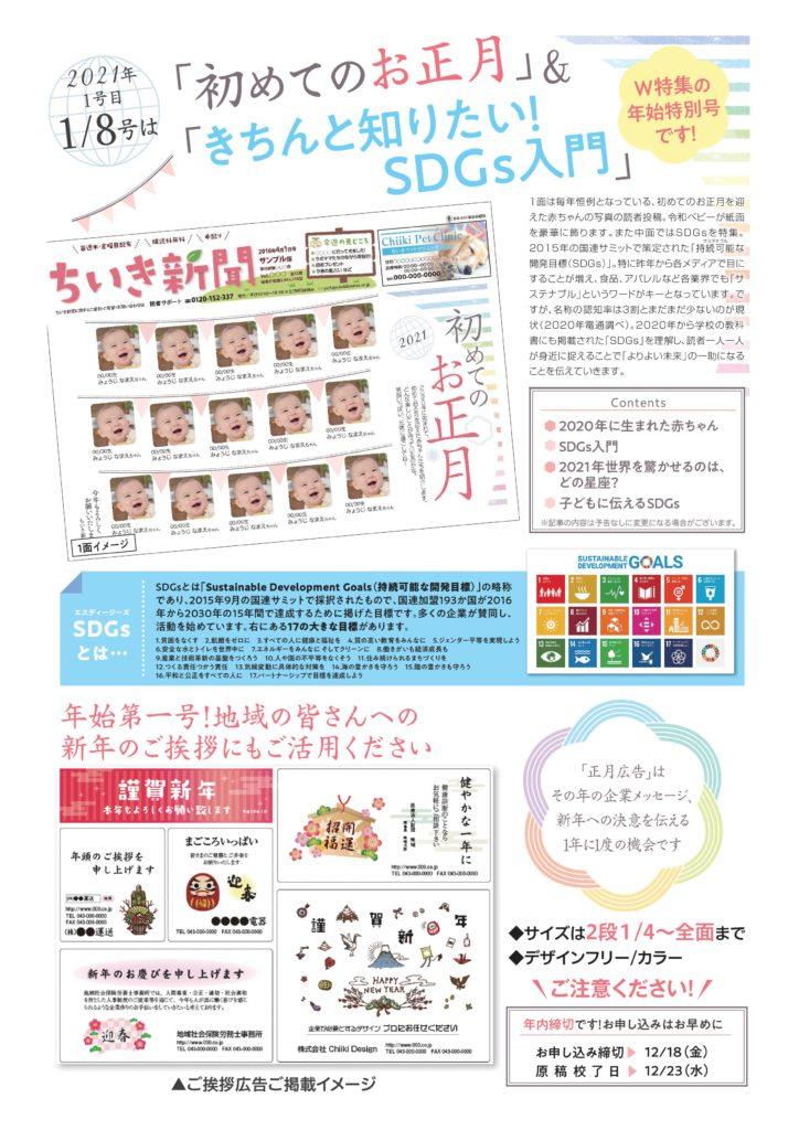 【ちいき新聞】2021年新年号!<br></noscript><img class=