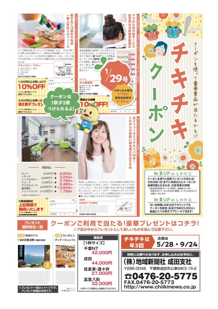 【ちいき新聞】チキチキクーポン特集!