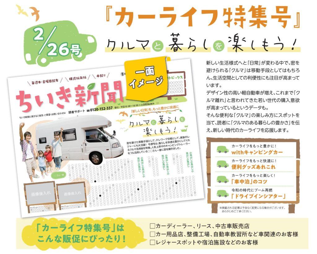 【ちいき新聞】「カーライフ特集号」クルマと暮らしを楽しもう!