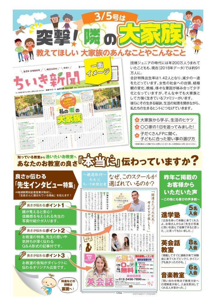 【ちいき新聞】突撃!隣の大家族&スクール特集号