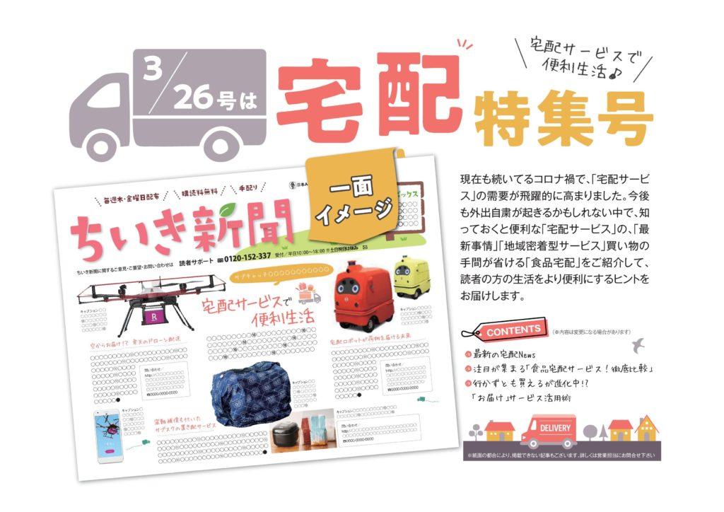 【ちいき新聞】宅配サービスで便利生活♪宅配特集号